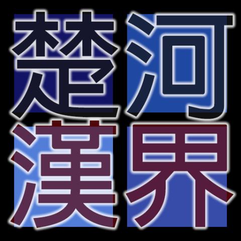 Chinese Chess Fight   Chinese Chess Fight Logo