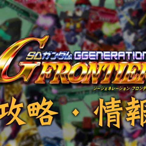 GGeneration Frontier Guide | GGFRGuide Banner